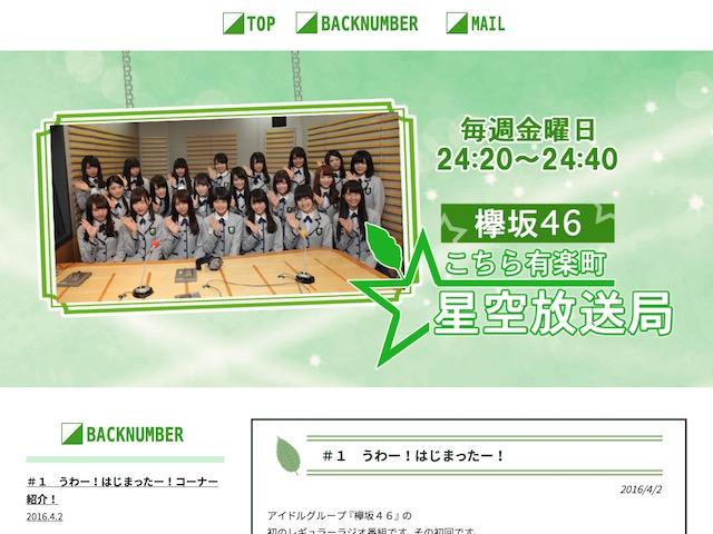 欅坂46のLINE LIVE特番「欅坂46こちら有楽町星空放送局」特別編が配信決定