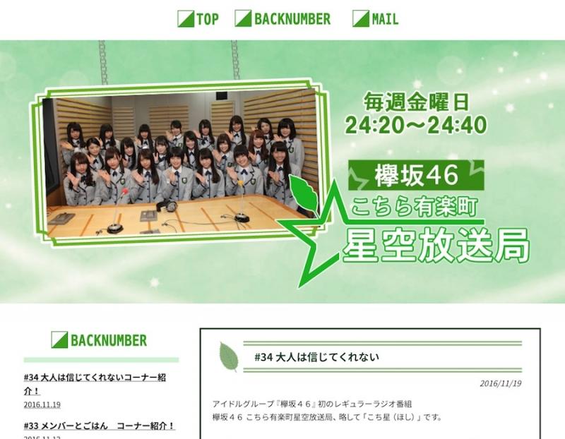 kochihoshi-site1612