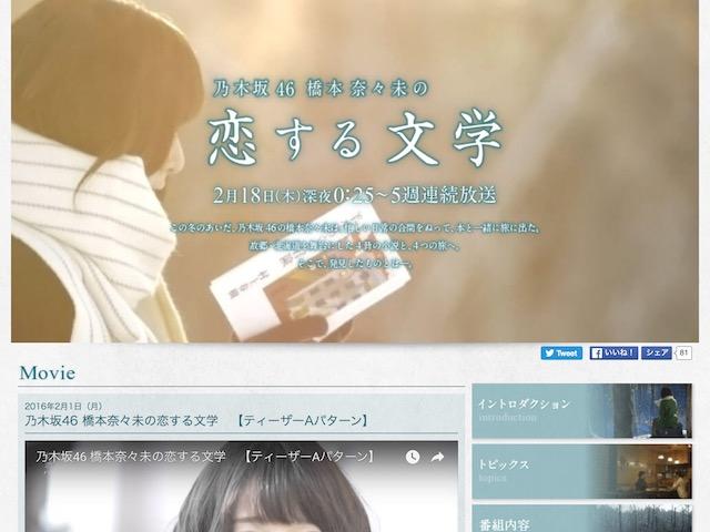 「乃木坂46橋本奈々未の恋する文学」番組HPとティーザーが公開