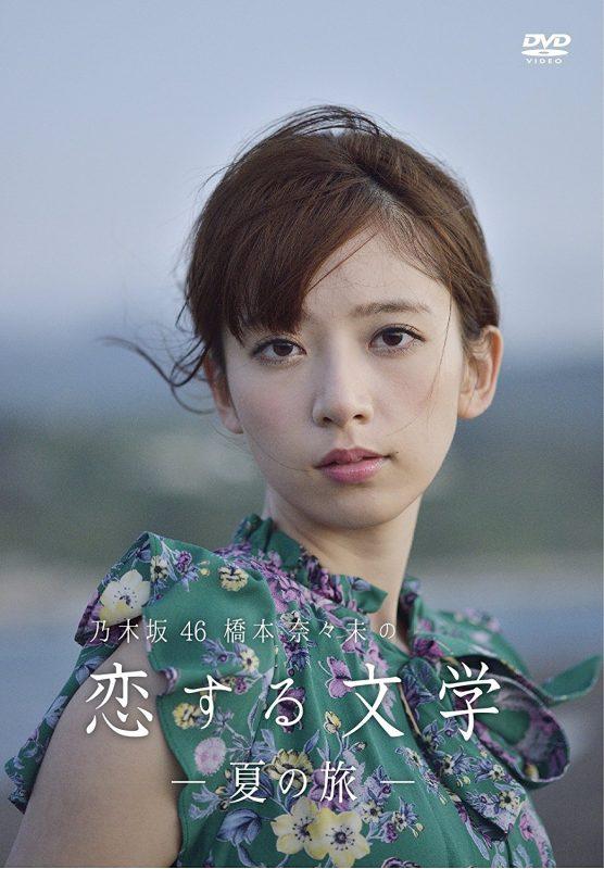 「乃木坂46橋本奈々未の恋する文学 -夏の旅-」がBlu-ray&DVDで発売決定