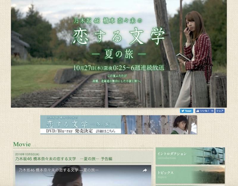 「乃木坂46 橋本奈々未の恋する文学―夏の旅―」が放送決定、夏の北海道を巡る6週連続ドキュメント