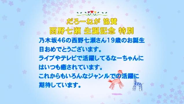 この後、高知けいばで乃木坂46「西野七瀬生誕記念」発走