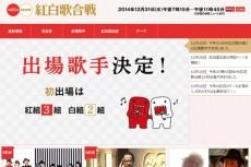 kouhaku2014-site-lineup
