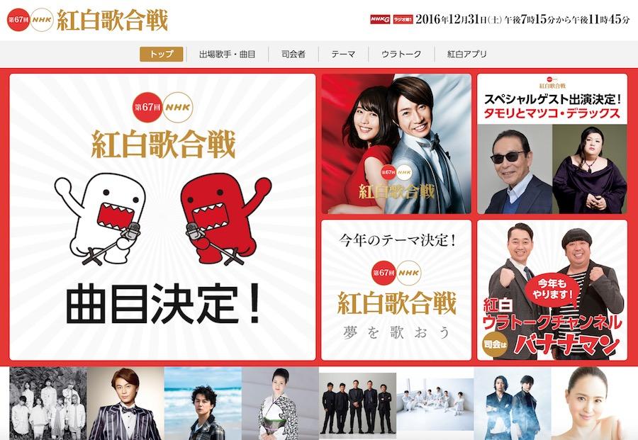 「第67回NHK紅白歌合戦」曲目決定 乃木坂46は『サヨナラの意味』、欅坂46は『サイレントマジョリティー』