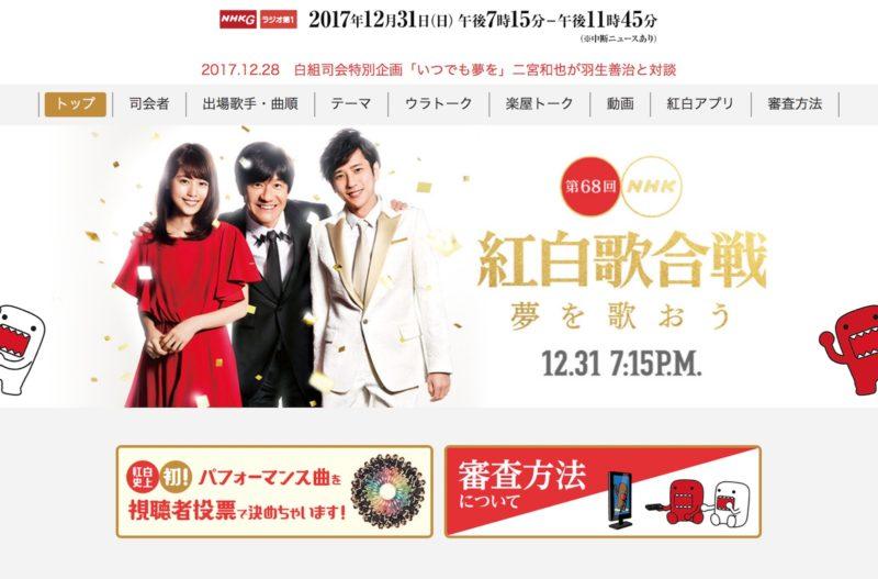 「第68回NHK紅白歌合戦 夢を歌おう」(NHK)