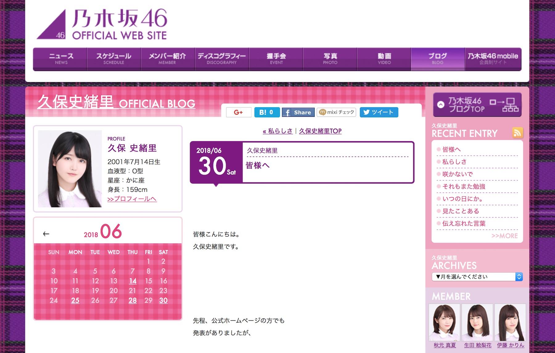 乃木坂46・久保史緒里公式ブログ(2018年6月30日)