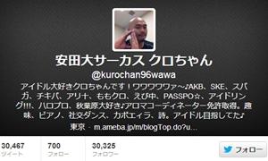 kurochan-twitter
