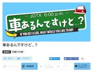 テレビ東京系「車あるんですけど…?」番組ホームページ
