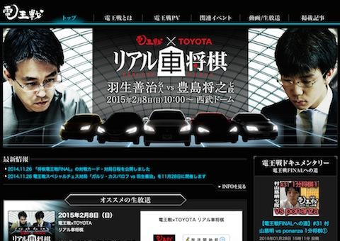 電王戦×TOYOTA『リアル車将棋』に乃木坂46伊藤かりんがゲスト出演