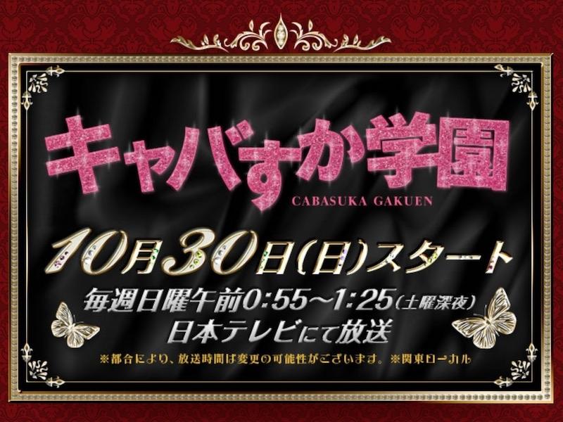 乃木坂46西野七瀬がドラマ「キャバすか学園」に出演決定、「マジすか」第6弾はキャバクラが舞台