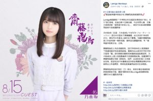 台湾プロ野球・Lamigo Monkeys公式Facebook