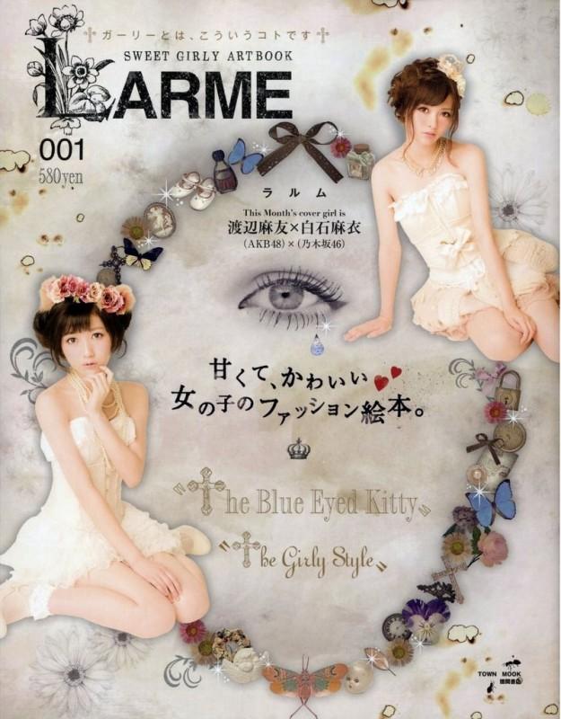 発行部数15万部!女性ファッション誌「LARME」が定期化