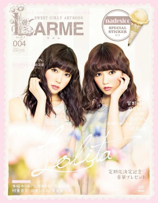 「LARME005」で乃木坂46白石麻衣の16ページ大特集
