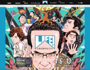 NHK「LIFE!~人生に捧げるコント~」公式ホームページ