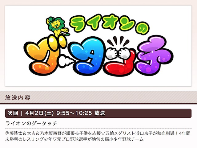 乃木坂46西野七瀬、フジ新番組「ライオンのグータッチ」でバラエティー初MC