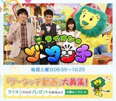フジテレビ系「ライオンのグータッチ」公式サイト