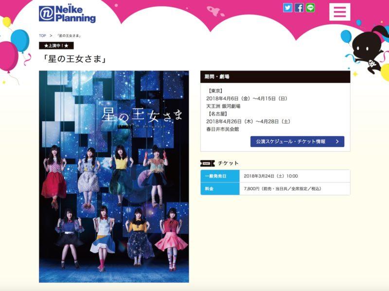 舞台『星の王女さま』公式サイト(ネルケプランニング)