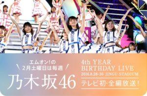 「MUSIC ON! TV」2018年2月の土曜日は乃木坂46特集
