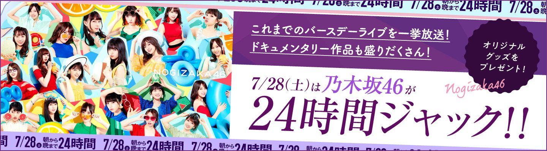 MUSIC ON! TV「朝から晩まで24時間乃木坂46」(2018年7月)