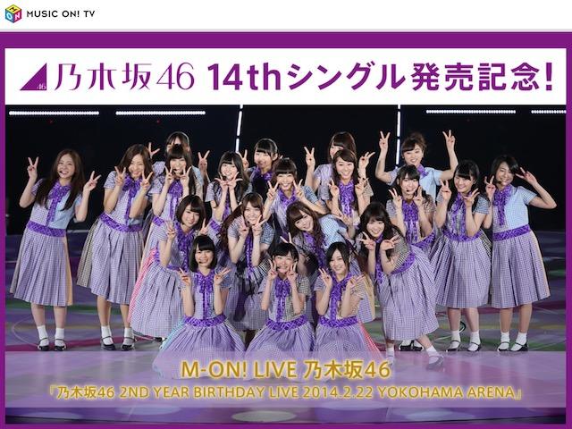 乃木坂46のデビュー2周年記念ライブがエムオン!でテレビ初放送