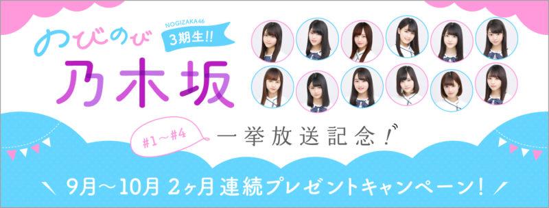 MUSIC ON! TV「のびのび乃木坂 3期生!! 」一挙放送記念プレゼントキャンペーン
