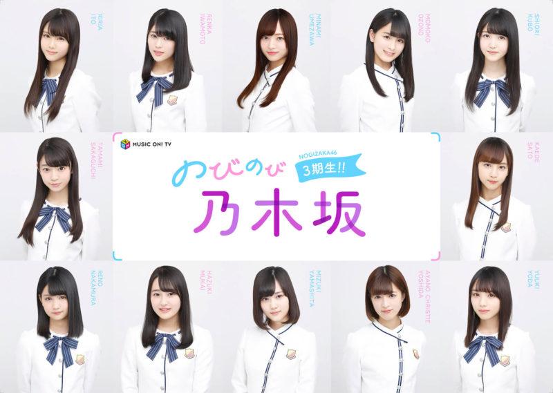 MUSIC ON! TV「のびのび乃木坂 3期生!! 」