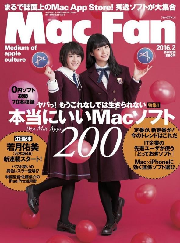 「Mac Fan」で乃木坂46若月佑美の新連載スタート、2月号表紙は若月&深川麻衣