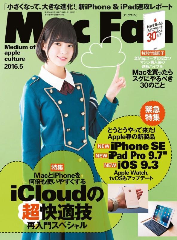 欅坂46平手友梨奈が「Mac Fan」で初単独表紙