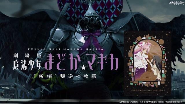 「劇場版まどマギ[新編]」と乃木坂46の実写化コラボPVを解禁