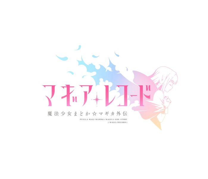 スマートフォンゲーム「マギアレコード 魔法少女まどか☆マギカ外伝」