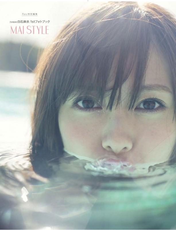 白石麻衣1stフォトブック『MAI STYLE』が来年1月発売決定