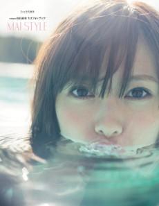 白石麻衣1stフォトブック「MAI STYLE」(主婦の友社)