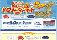 makuhari-dokidoki2015