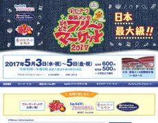 """ピーアーク presents 幕張メッセ""""どきどき""""フリーマーケット2017"""
