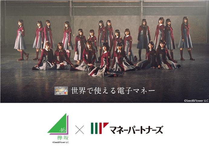 欅坂46が「マネパカード宣伝部」に就任、記念キャンペーンで生写真プレゼント