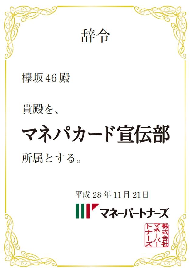 manepa-keyakizaka46-letter