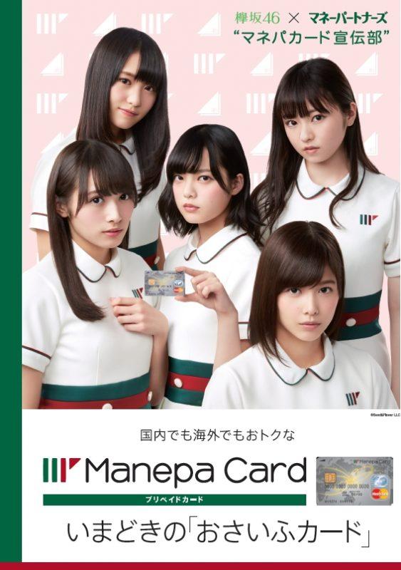 欅坂46「マネパカード宣伝部」が新制服でPRするWEBムービー公開
