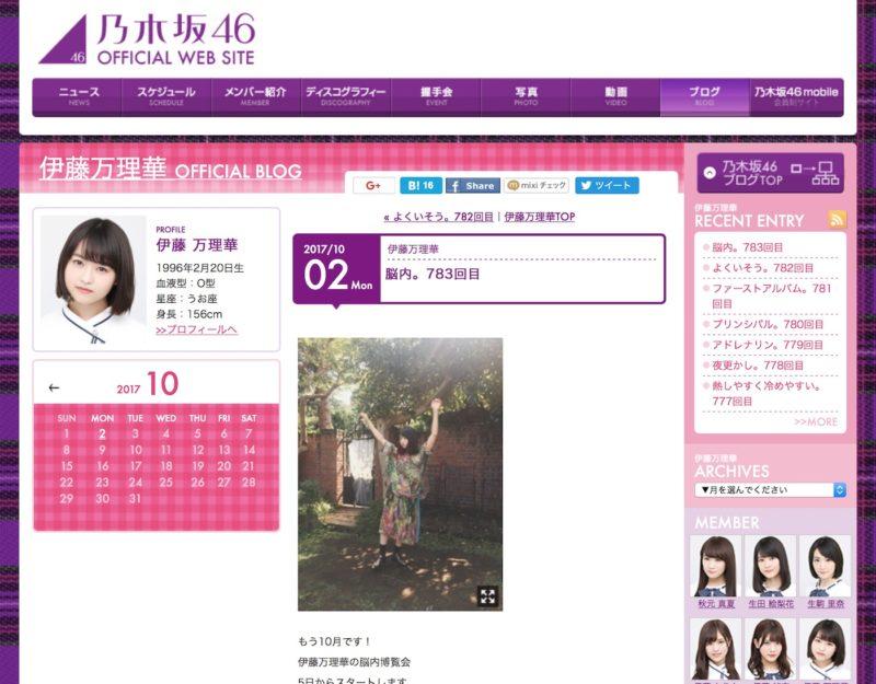 伊藤万理華公式ブログ(2017年10月2日)