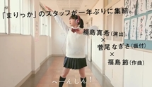 乃木坂46伊藤万理華の個人PVをきっかけに製作スタッフが入籍!