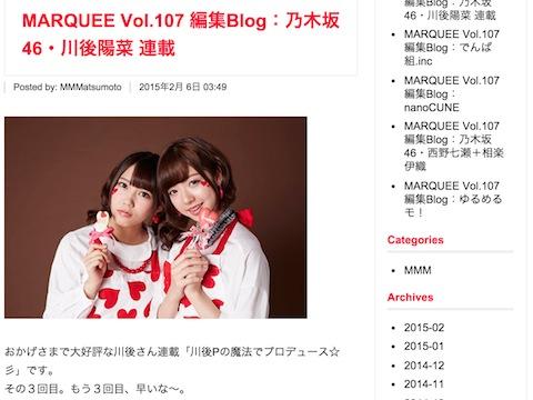 「MARQUEE」最新号で川後Pが和田まあやをプロデュース、西野七瀬・相楽伊織のモデル撮も