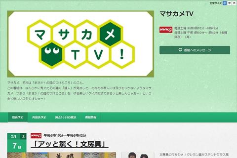 NHK「マサカメTV」に乃木坂46衛藤美彩が1年ぶり出演「雨イジングな傘SP」