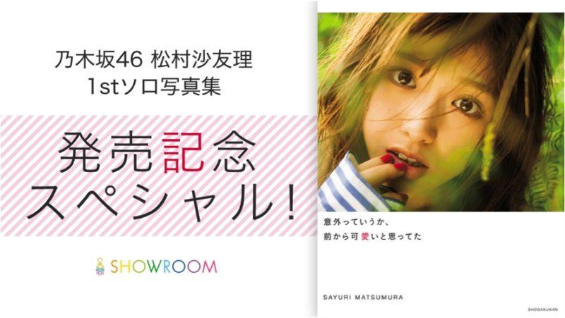 『乃木坂46松村沙友理1stソロ写真集発売記念スペシャル!』(SHOWROOM)