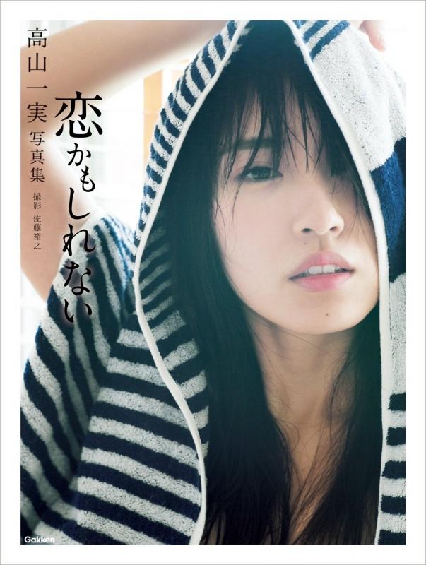 乃木坂46高山一実、ソロ写真集『恋かもしれない』が初週1.2万部で写真集部門首位獲得 早くも重版決定