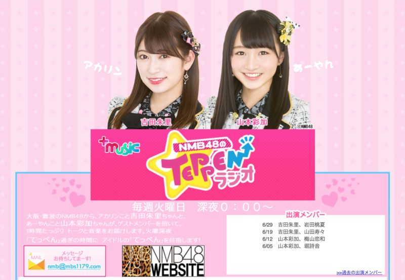 MBSラジオ「NMB48のTEPPENラジオ」公式サイト
