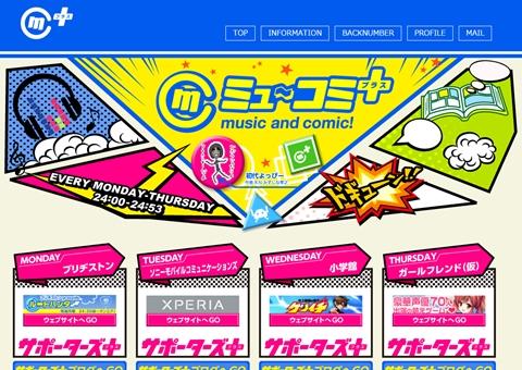今夜ニッポン放送「ミュ~コミ+プラス」に乃木坂46秋元真夏、高山一実がゲスト出演