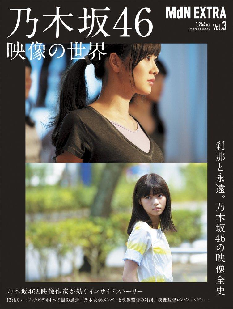 乃木坂46の映像全史「MdN EXTRA 乃木坂46 映像の世界」の表紙・詳細が解禁