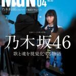 乃木坂46総力特集の「MdN」4月号が発売前に異例の重版、クリエイションの裏側に迫った内容に注目