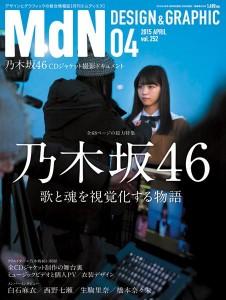 西野七瀬が次号「non・no」で初単独表紙、記念企画でハワイ特集や「乃木坂46のキレイの秘密」