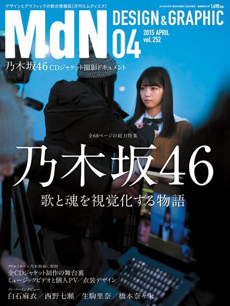 「月刊MdN」で乃木坂46のCDジャケット、映像作品、衣装の魅力に迫った総力特集