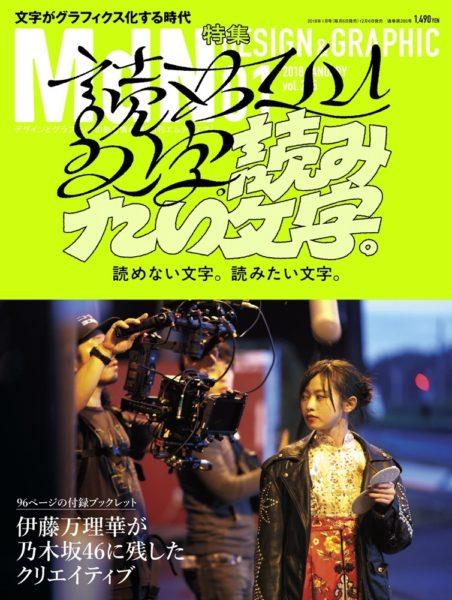 「月刊MdN」2018年1月号(表紙モデル:伊藤万理華)
